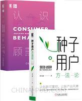 [套装书]种子用户方法论+认识顾客(原书第13版)(2册)