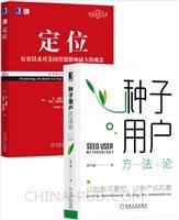 [套装书]种子用户方法论+定位:争夺用户心智的战争(经典重译版)(2册)