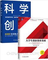 [套装书]大学生创新创业基础+科学创业(2册)