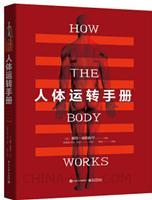人体运转手册