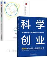 [套装书]科学创业+我是这样拿到风投的:和创业大师学写商业计划书(原书第2版)(2册)