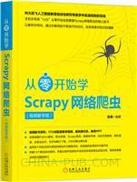 从零开始学Scrapy网络爬虫(视频教学版)