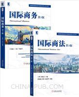 [套装书]国际商法(第3版)+国际商务(第3版)(2册)
