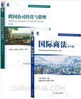 [套装书]国际商法(第3版)+跨国公司经营与管理 (第2版)(2册)