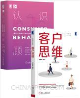 [套装书]客户思维+认识顾客(原书第13版)(2册)