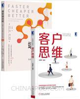 [套装书]客户思维+端到端流程:为客户创造真正的价值(2册)