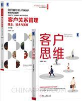 [套装书]客户思维+客户关系管理:理念、技术与策略 (第3版)(2册)