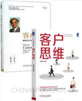 [套装书]客户思维+客户说:如何真正为客户创造价值(精装)(2册)