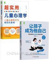 [套装书]让孩子成为他自己:蒙台梭利家庭教育实战手册+超实用儿童心理学:孩子心理和行为背后的真相(2册)