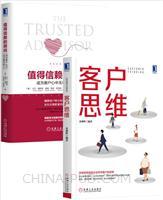 [套装书]客户思维+值得信赖的顾问:成为客户心中无可替代的人(2册)