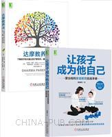 [套装书]让孩子成为他自己:蒙台梭利家庭教育实战手册+达摩教养法:了解孩子的大脑让孩子更快乐、健康,更有成就感(2册)