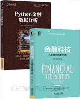 [套装书]金融科技:人工智能与机器学习卷+Python金融数据分析(2册)