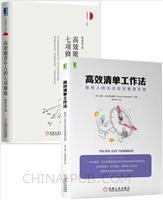 [套装书]高效清单工作法:聪明人的无压时间管理手册+高效能青年人的七项修炼(2册)