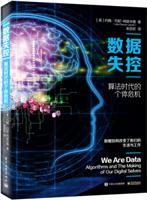 数据失控:算法时代的个体危机