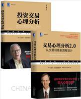 [套装书]交易心理分析2.0:从交易训练到流程设计+投资交易心理分析(典藏版)(2册)