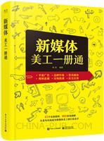 新媒体美工一册通(全彩)(含DVD光盘1张)