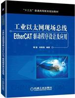 工业以太网现场总线EtherCAT驱动程序设计及应用