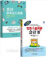 [套装书]会计原来这么有趣:零基础从业篇+世界上最简单的会计书(2册)