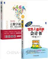 [套装书]让数字说话:审计,就这么简单+世界上最简单的会计书(2册)