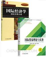 [套装书]国际贸易理论与实务 第3版+国际经济学:国际贸易分册(原书第8版)(2册)