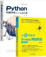 [套装书]从零开始学Scrapy网络爬虫(视频教学版)+Python网络爬虫从入门到实践 第2版(2册)