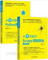 [套装书]从零开始学Scrapy网络爬虫(视频教学版)+从零开始学Python网络爬虫(2册)