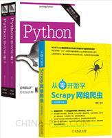 [套装书]从零开始学Scrapy网络爬虫(视频教学版)+Python学习手册(原书第5版)(2册)