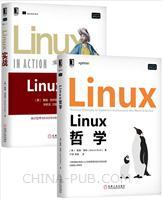 [套装书]Linux哲学+Linux实战(2册)