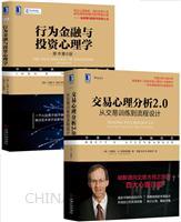 [套装书]交易心理分析2.0:从交易训练到流程设计+行为金融与投资心理学(原书第6版)(2册)