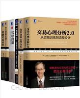 [套装书]交易心理分析2.0:从交易训练到流程设计+投资交易心理分析+行为金融:心理、决策和市场+驾驭周期:自上而下的投资逻辑+客户的游艇在哪里:华尔街奇谈(典藏版)+金融交易圣经:发现你的赚钱天才(6册)