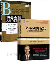 [套装书]交易心理分析2.0:从交易训练到流程设计+行为金融:心理、决策和市场(2册)