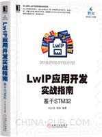 LwIP应用开发实战指南:基于STM32