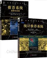 [套装书]统计推荐系统+推荐系统:原理与实践(2册)