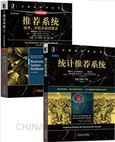 [套装书]统计推荐系统+推荐系统:技术、评估及高效算法(原书第2版)(2册)