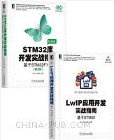 [套装书]LwIP应用开发实战指南:基于STM32+STM32库开发实战指南:基于STM32F103(第2版)(2册)