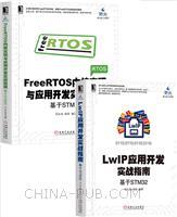 [套装书]LwIP应用开发实战指南:基于STM32+FreeRTOS内核实现与应用开发实战指南:基于STM32(2册)