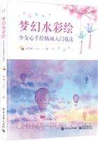 梦幻水彩绘:少女心手绘插画入门技法(全彩)
