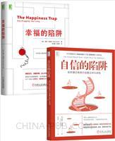 [套装书]自信的陷阱:如何通过有效行动建立持久自信+幸福的陷阱(2册)