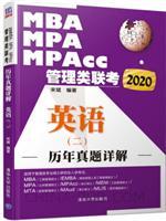 2020MBA、MPA、MPAcc管理类联考历年真题详解 英语(二)