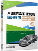 ASE汽车职业技能提升指南 电控柴油发动机检测与维修(L2)