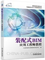 装配式BIM应用工程师教程
