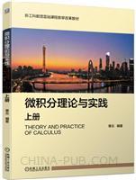 微积分理论与实践 上册