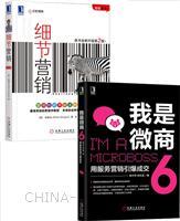 [套装书]我是微商6:用服务营销引爆成交+细节营销(原书全新升级第2版)(2册)