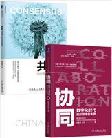 [套装书]协同:数字化时代组织效率的本质+共识:与经理人的九封交流信(2册)