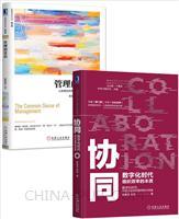[套装书]协同:数字化时代组织效率的本质+管理的常识:让管理发挥绩效的8个基本概念(修订版)(2册)