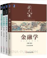 [套装书]金融学(第2版)+行为金融学(第2版)+货币金融学(第2版)+货币金融学习题集(第2版)(4册)