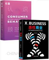 [套装书]感性商业:用户体验驱动业务增长的方法论+认识顾客(原书第13版)(2册)