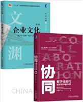 [套装书]协同:数字化时代组织效率的本质+企业文化(第3版)(2册)
