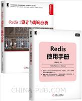 [套装书]Redis使用手册+Redis 5设计与源码分析(2册)