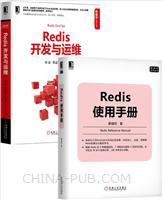 [套装书]Redis使用手册+Redis开发与运维(2册)